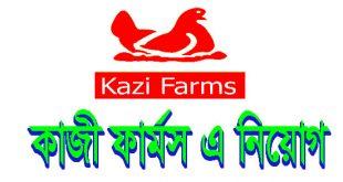 Kazi Farms Job Circular