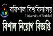 Barisal University Job Circular