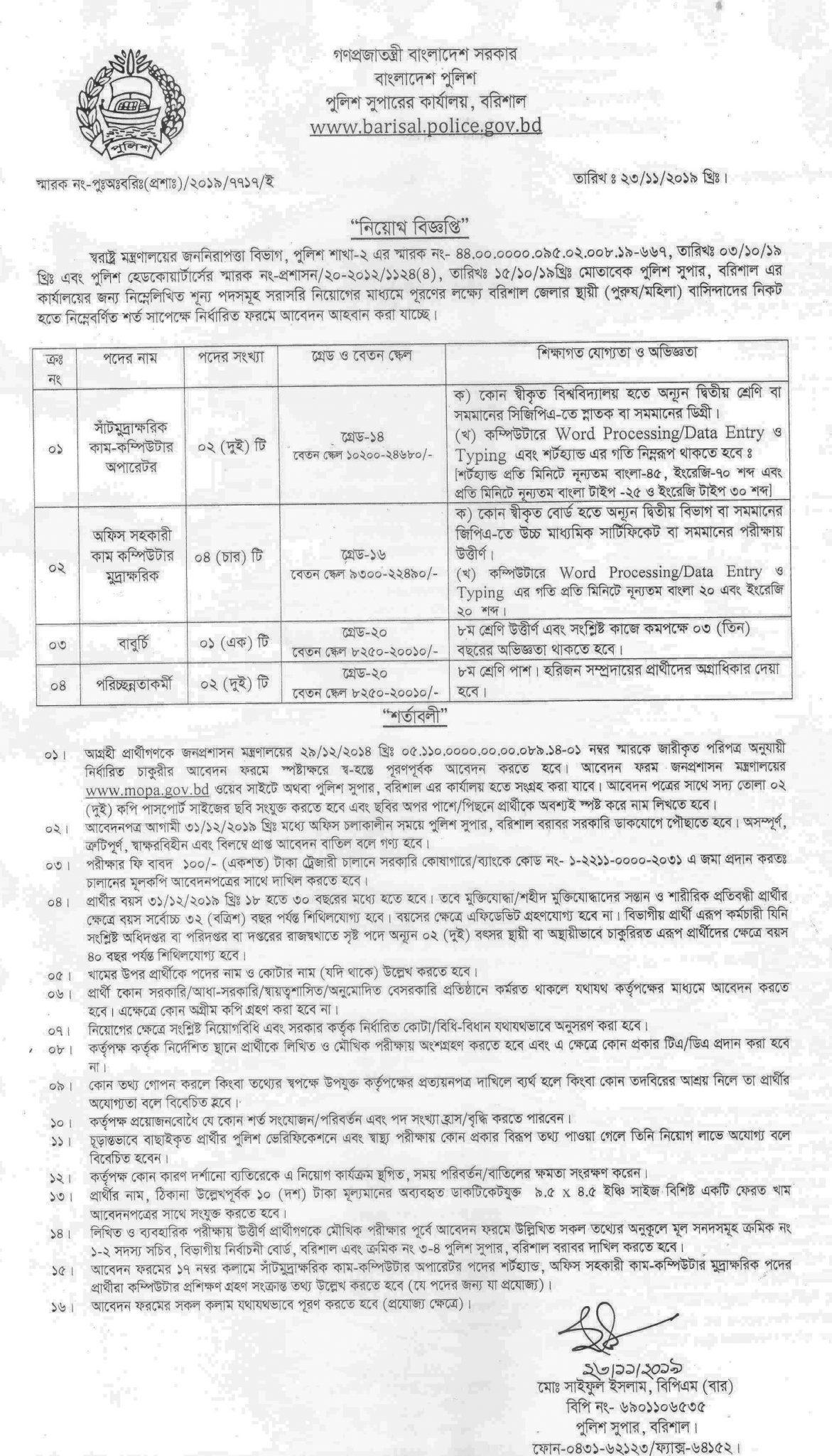 Bangladesh Police Job Circular 2019 | BD Govt Jobs 2019