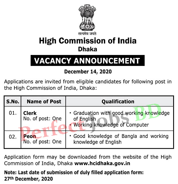 High Commission of India Job Circular | Indian Govt Job Circular