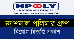 National Polymer Group Job Circular 2020